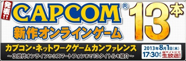 Capcom анонсирует 1 августа 13 новых игр | Канобу - Изображение 4520
