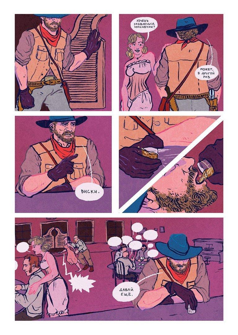 Как осуществить свою мечту ивыпустить сборник комиксов вРоссии. - Изображение 10