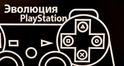 Эволюция PlayStation | Канобу - Изображение 1