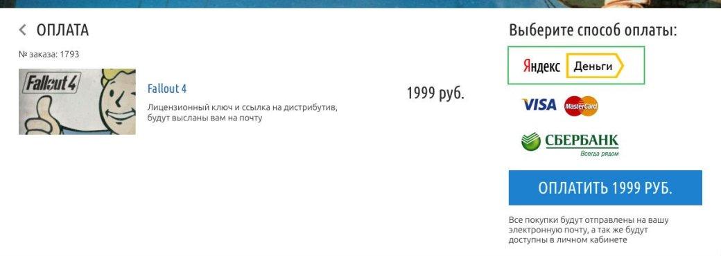 Российский Steam от «Ростелеком»: зарегистрировались и сравнили цены | Канобу - Изображение 5
