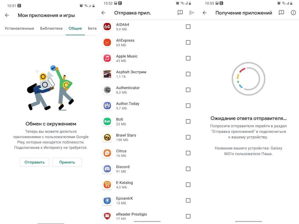 Google запустила функцию обмена установленными приложениями наAndroid   Канобу - Изображение 8737