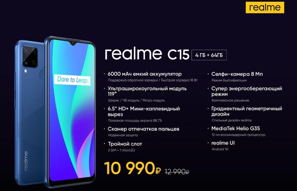 ВРоссию приехал бюджетный смартфон Realme C15 сбатареей 6000 мАч   Канобу - Изображение 2726
