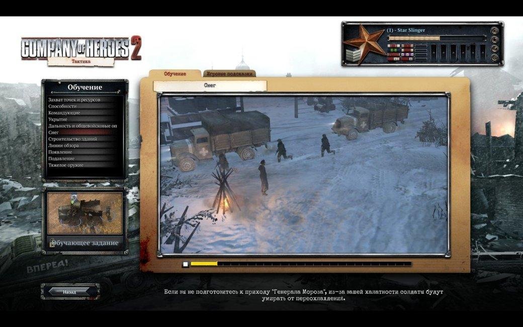 Про снег и бета-патриотов | Канобу - Изображение 1