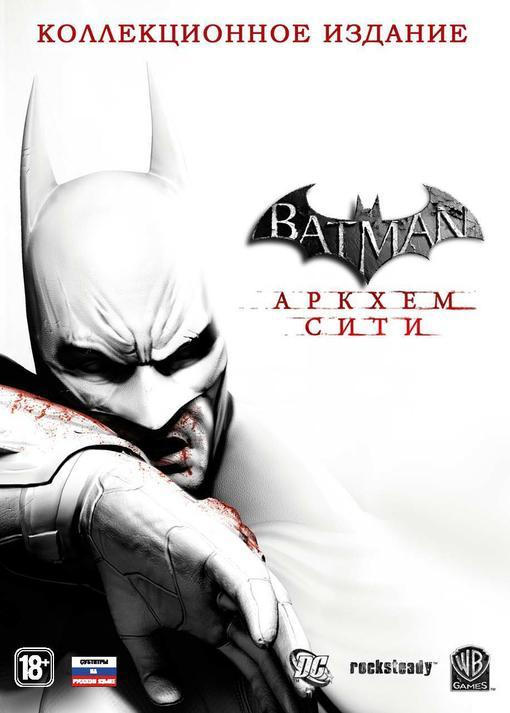 Конкурс. Batman: Лики Джокера | Канобу - Изображение 7