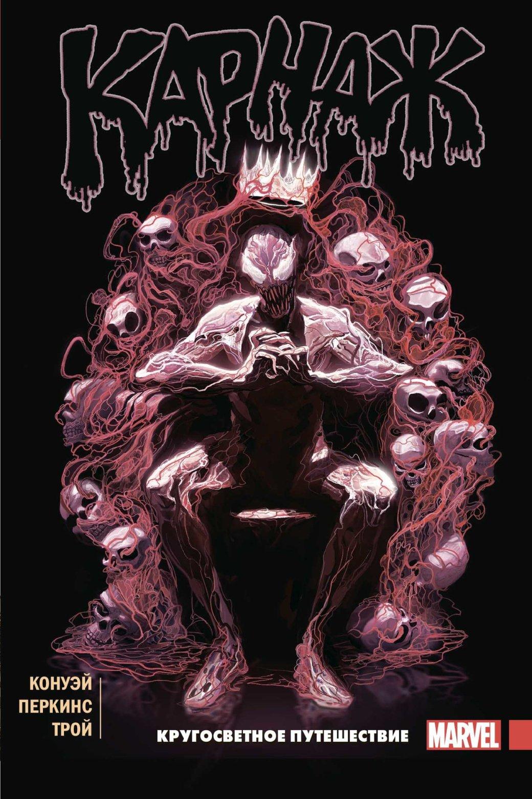 История Карнажа— самого безумного врага Человека-паука | Канобу - Изображение 3