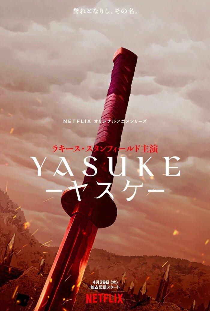Netflix: вышел первый трейлер и новый постер аниме про самуря Ясукэ | Канобу - Изображение 8934