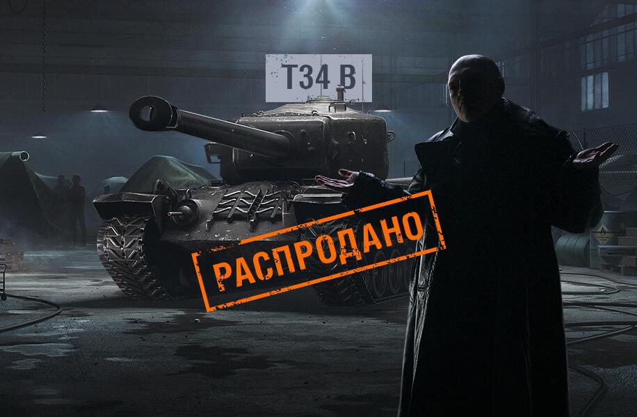 Фановый Hellcat, черный рынок и Battle Pass - планы WoT на 2020 | Канобу - Изображение 1180