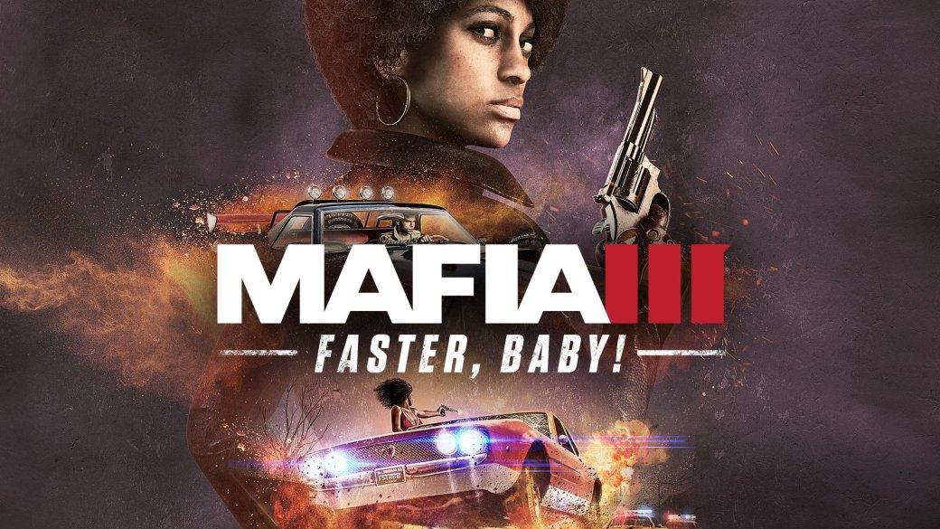 Зачем играть в Mafia 3: Faster, Baby! | Канобу