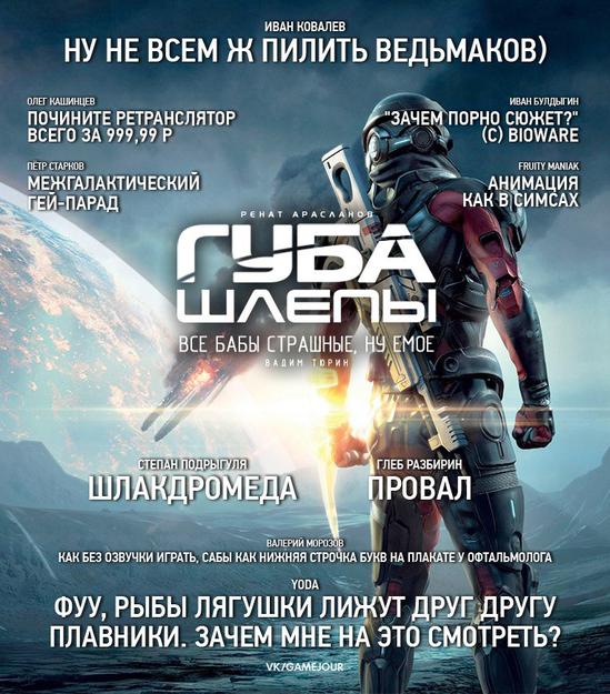 Нельзя просто взять и перестать издеваться над Mass Effect: Andromeda | Канобу - Изображение 2318