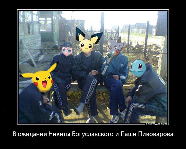 [Отменено] Pokemon Go в прямом эфире | Канобу - Изображение 2782