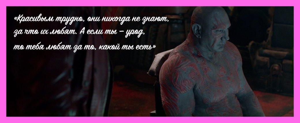 «Твоя дева должна быть убогая, как ты». Веские фразы Стражей Галактики | Канобу - Изображение 3