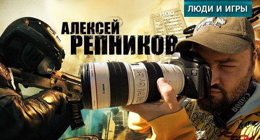 Люди и игры. Алексей Репников | Канобу - Изображение 1