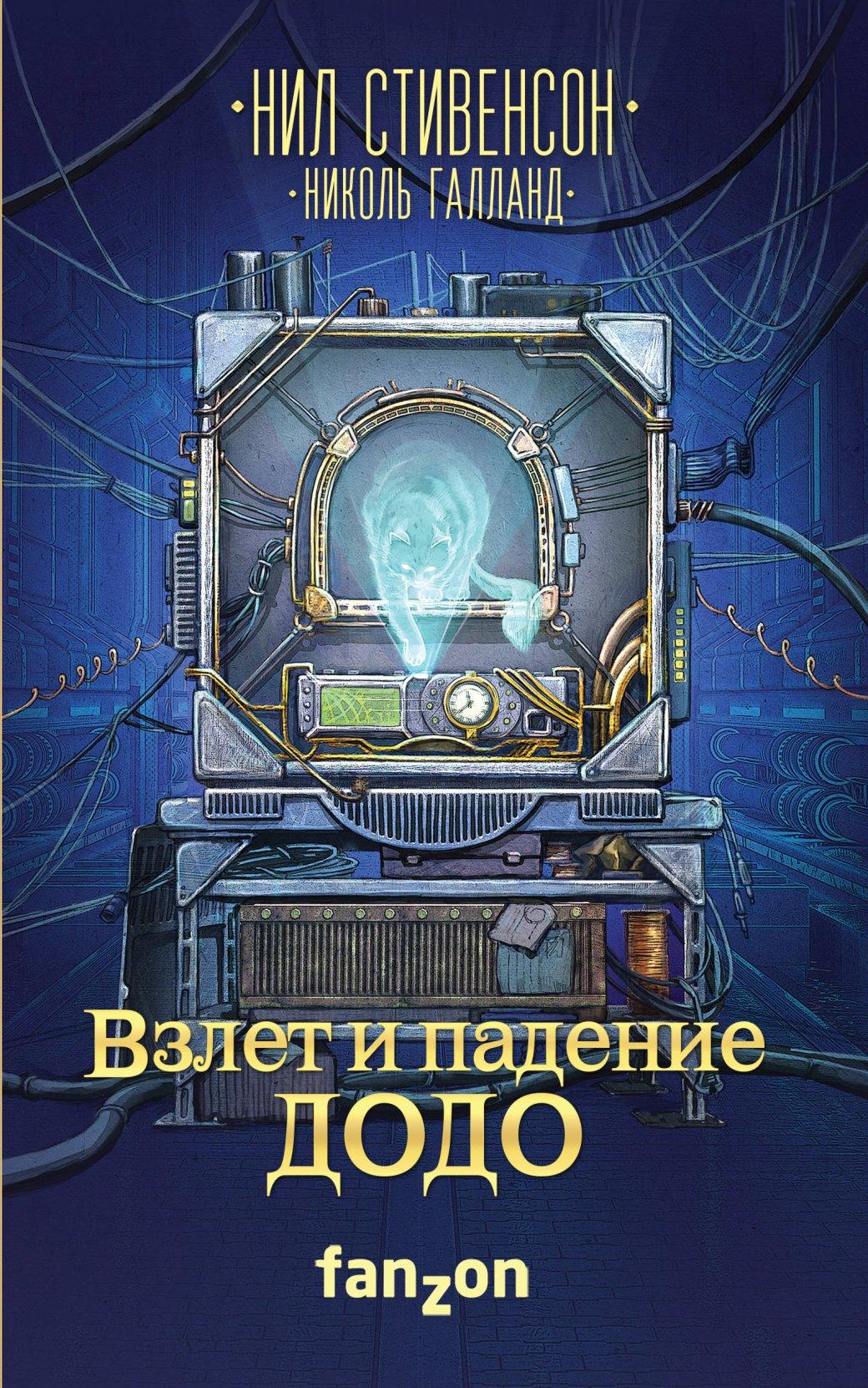 Что почитать, если хочется книг онеобычных манипуляциях современем | Канобу - Изображение 6490