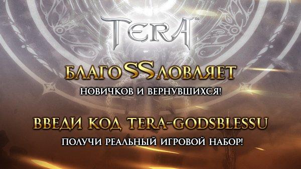 Благословления и издевки: раздача призов и сувениров от TERA  | Канобу - Изображение 6095