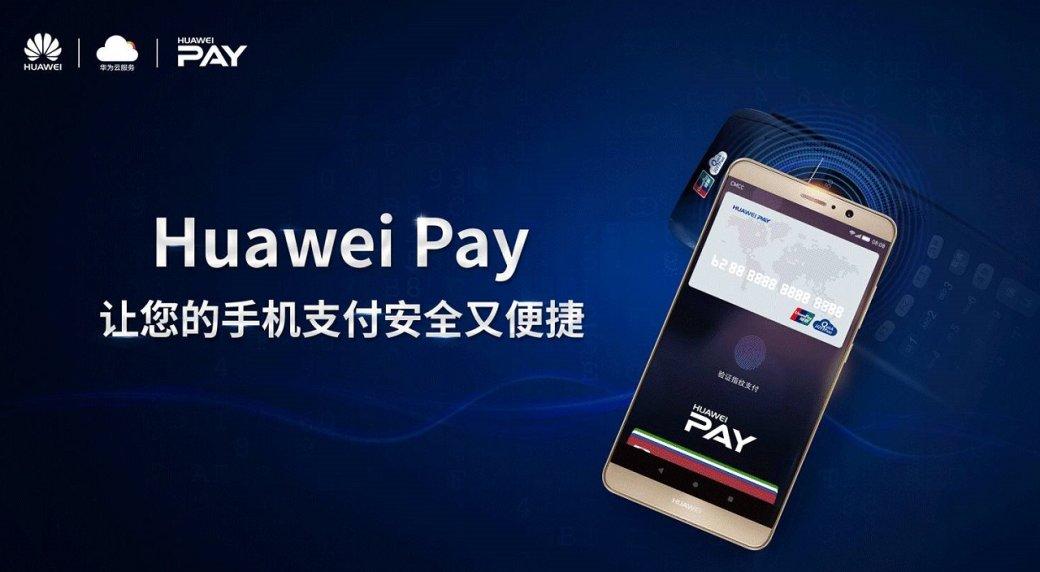 Посторонись Apple Pay, подвинься Android Pay! ВРоссии запускают Huawei Pay | Канобу - Изображение 8330