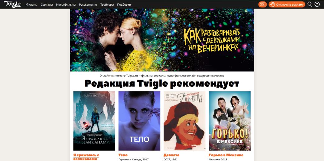 Где легально смотреть кино исериалы онлайн нарусском— отNetflix доКиноПоиска | Канобу - Изображение 48