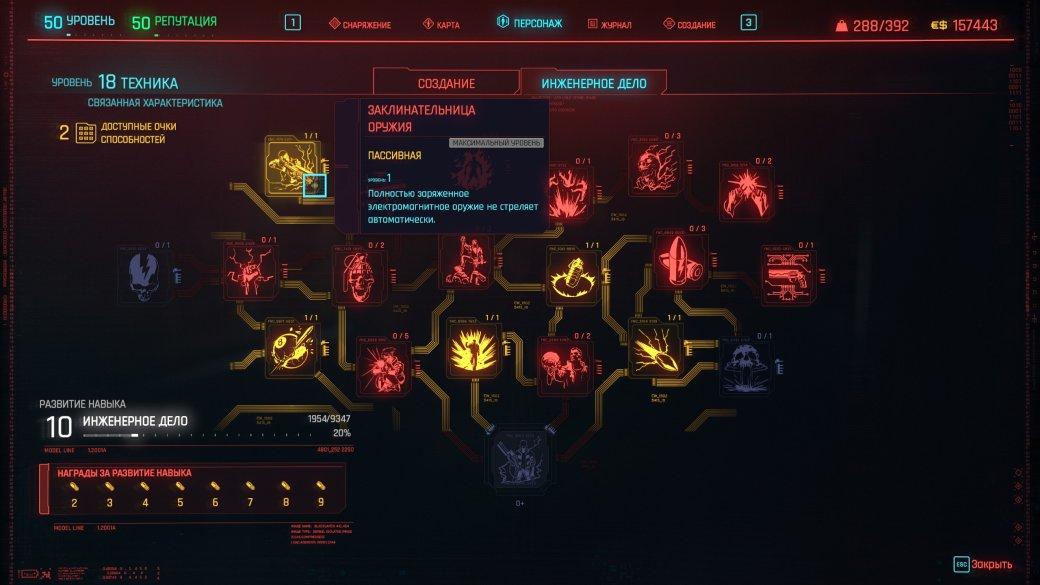 Гайд по прокачке и билдам в Cyberpunk 2077 (2020), прокачка персонажа, билды, как сбросить навыки   Канобу - Изображение 3