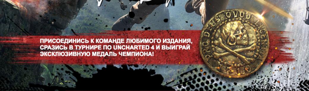 Канобу на онлайн-турнире Uncharted 4: Путь Вора | Канобу - Изображение 1202