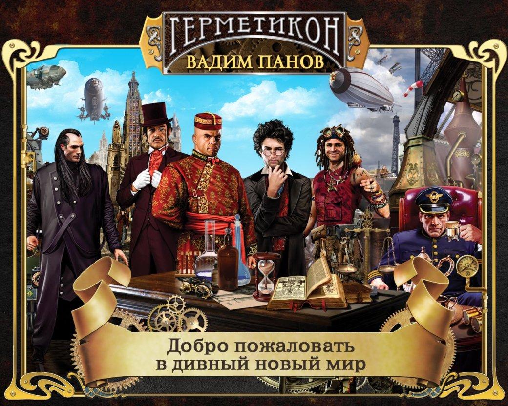 Тайный Город Вадима Панова   Канобу - Изображение 5823