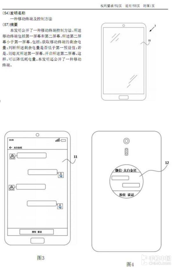 Meizu запатентовала свой YotaPhone   Канобу - Изображение 6388