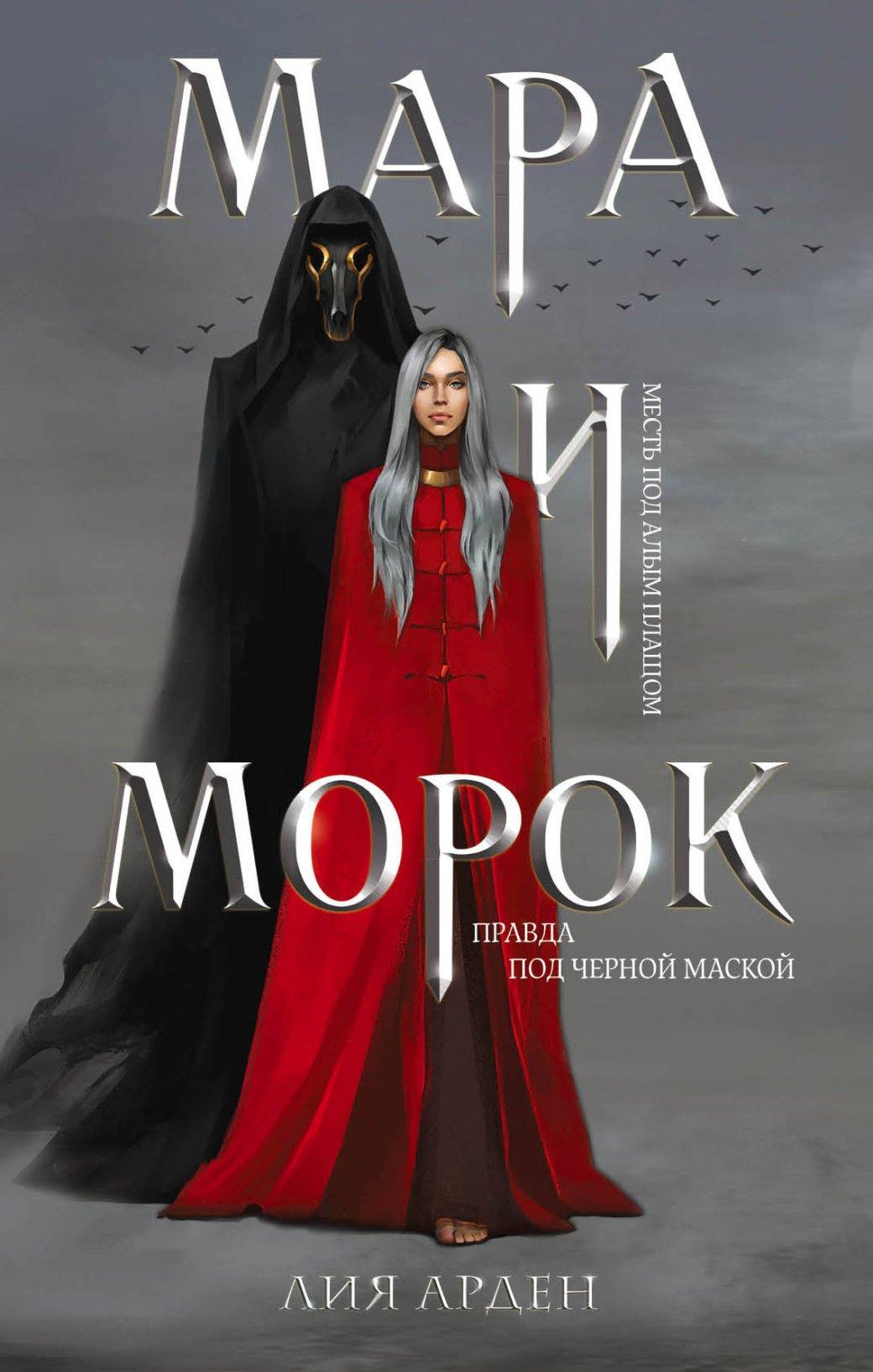 Новая волна: яркие русскоязычные авторы, пишущие фантастику ифэнтези | Канобу - Изображение 561