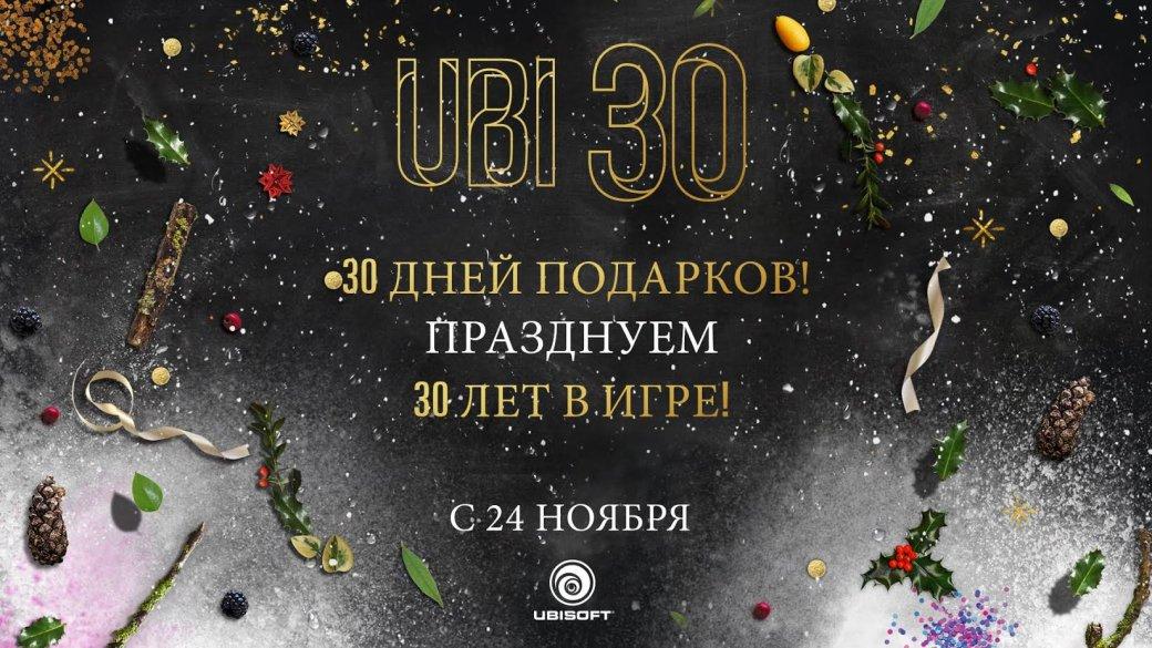 Ubisoft объявляет месяц халявы. Число подарков увеличивается | Канобу - Изображение 8599