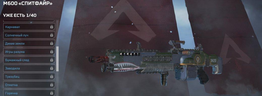 Лучшее оружие вApex Legends   Канобу - Изображение 2