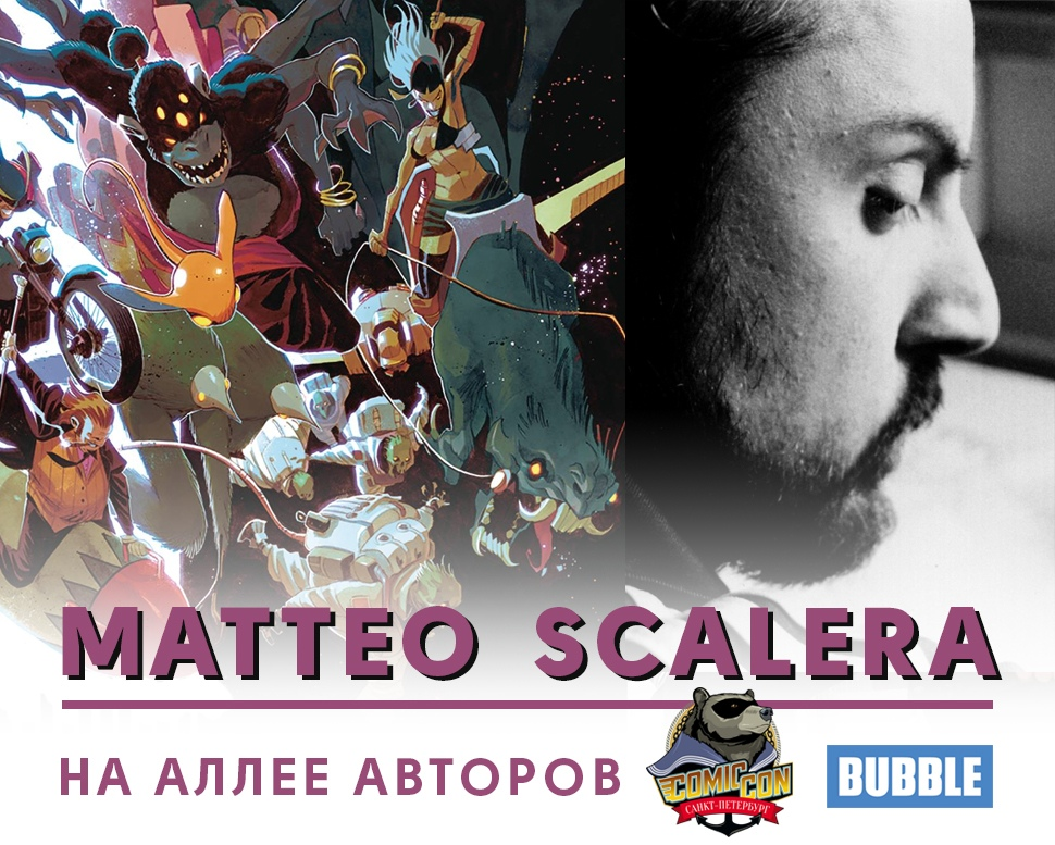 Стал известен еще один гость Comic Con Saint Petersburg— художник Маттео Скалера посетит Россию   Канобу - Изображение 1