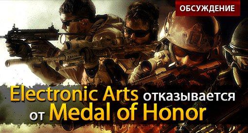 EA отказывается от Medal of Honor: обсуждение   Канобу