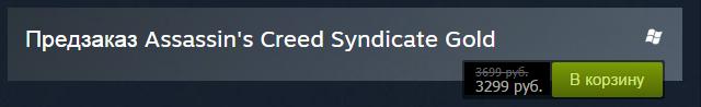 Assassin's Creed Syndicate уже в Steam; Gold версия за 3299 рублей | Канобу - Изображение 6132
