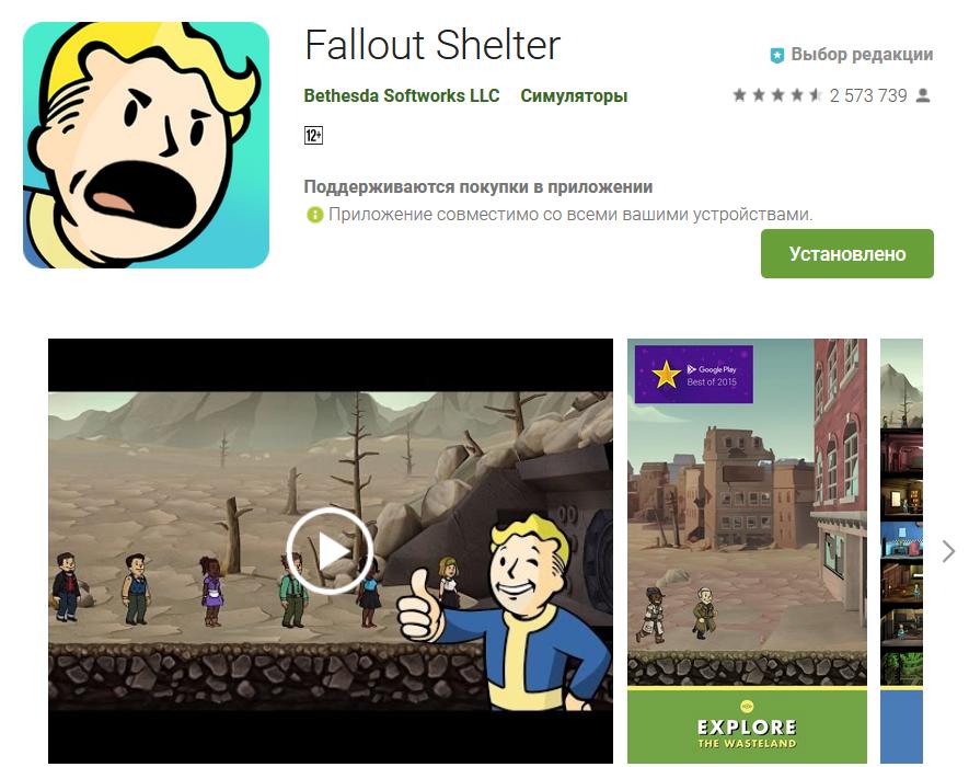 Bethesda поиздевалась над мобильными играми, заставив кричать Волт-Боя наиконке Fallout Shelter. - Изображение 1