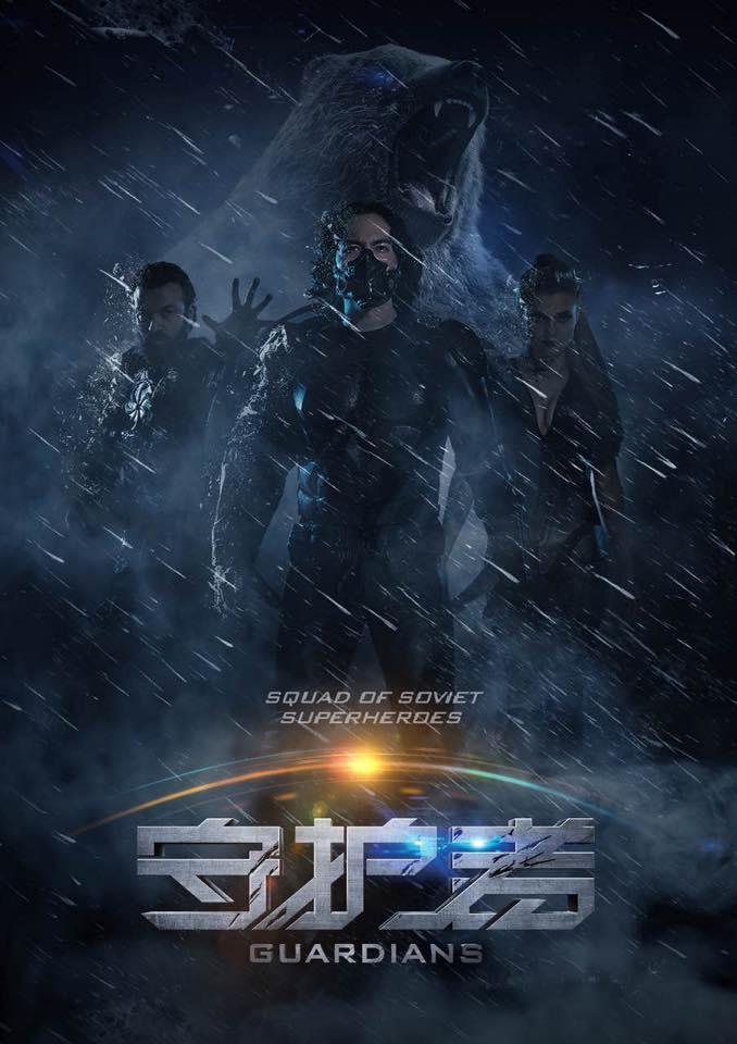 «Защитники»: советские супергерои на новых азиатских постерах фильма   Канобу - Изображение 10848