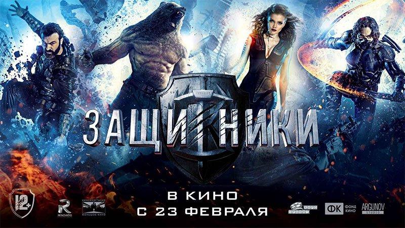 Уавторов «Защитников» требуют 51 миллион рублей долгов | Канобу - Изображение 6227