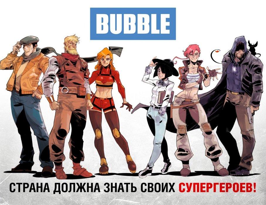 Bubble: «Страна должна знать своих супергероев!»   Канобу