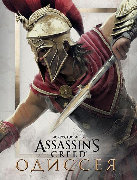 Новые подробности Assassin's Creed Odyssey: 300 квестов, сложные решения и артбук на русском. - Изображение 4