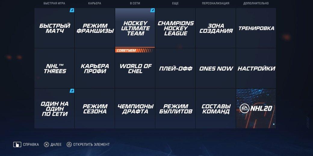 NHL 20 — меньше багов, больше хоккея | Канобу - Изображение 11888