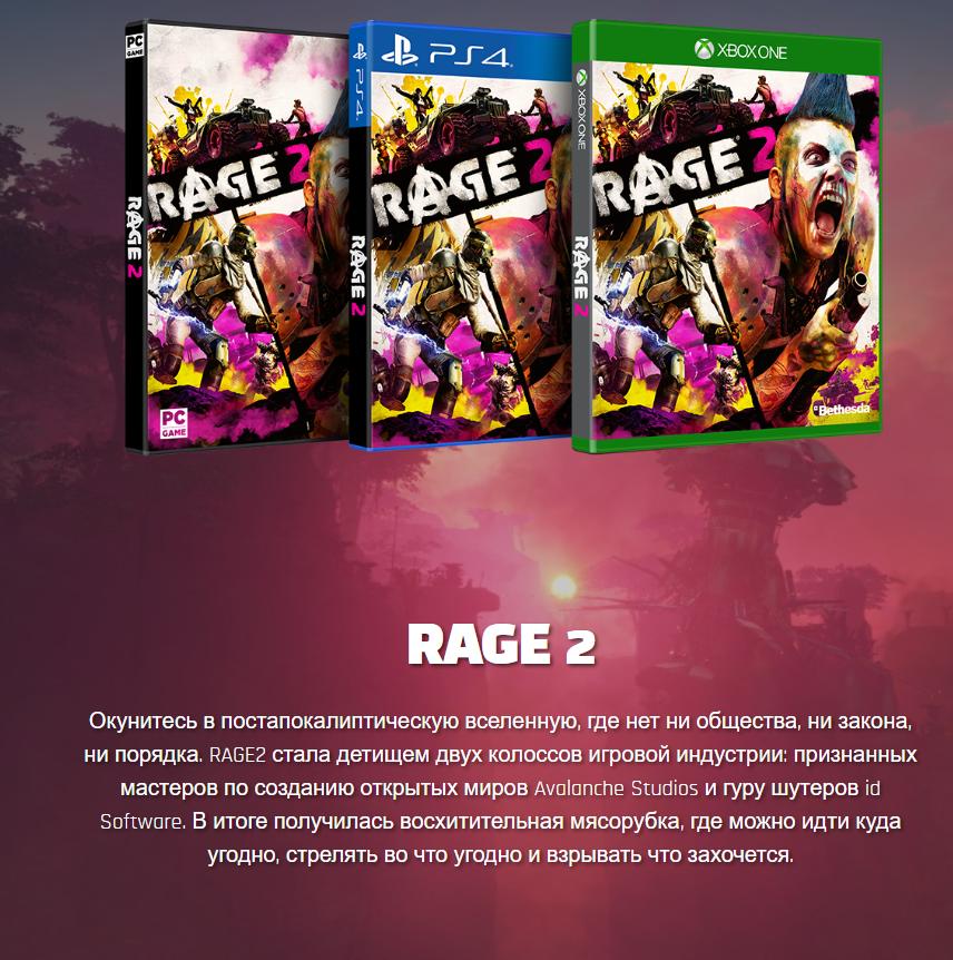 RAGE 2 анонсирована официально— посмотрите яркий дебютный трейлер, пропитанный панком ивесельем | Канобу - Изображение 0