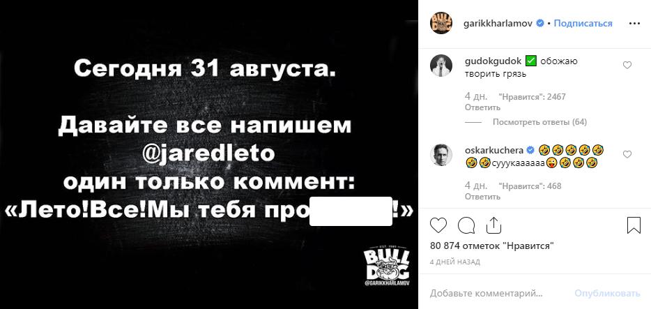 Гарик Харламов продолжает атаковать инстаграмы западных звезд. Теперь под ударом Джаред Лето | Канобу - Изображение 3483